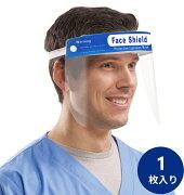 フェイスシールド高品質5枚セット飛沫防止フェイスガード調節可能曇り止め付きフェイスカバーマスク大人用男女兼用簡易式