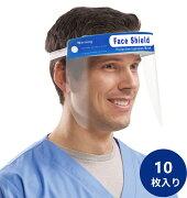 【送料無料】フェイスシールド高品質10枚セット飛沫防止フェイスガード調節可能曇り止め付きフェイスカバーマスク大人用男女兼用簡易式