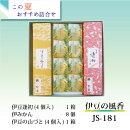 伊豆の風香JS-181