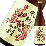 米鶴ピンクのかっぱ純米酒1800ml