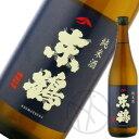 東鶴 純米酒(火入) 720ml