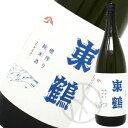 東鶴 純米酒 槽搾り 30BY 1800ml
