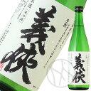 義侠 山田錦 純米原酒50%(生酒) 720ml