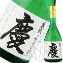 義侠 慶(よろこび)純米大吟醸 720ml