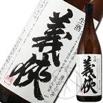 義侠純米原酒滓がらみ五百万石(生酒)1800ml
