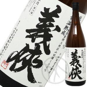 義侠 18BY 純米原酒 山田錦 50% 常温熟成 1800ml