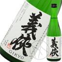 義侠 山田錦 純米 生原酒 60% 720ml