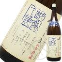八海山 生原酒 越後で候(青) 2年貯蔵 1800ml