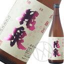 花泉 本醸造 720ml