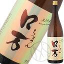 ロ万(ろまん)純米吟醸 無濾過1回火入 1800ml