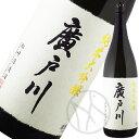 廣戸川 純米大吟醸(火入1回) 1800ml
