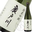 廣戸川 純米吟醸(火入1回) 720ml
