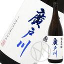 廣戸川 純米吟醸(火入1回) 1800ml