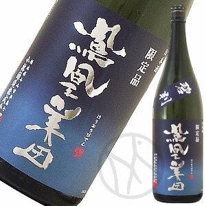 H26BY新酒!!鳳凰美田 碧判 純米吟醸原酒 無濾過本生1800ml