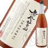 鳳凰美田 熟成秘蔵梅酒1800ml