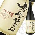 鳳凰美田 温め酒 燗1800ml