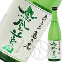 鳳凰美田 緑判 亀の尾 純米吟醸 無濾過本生 720ml