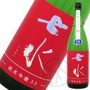 七水 純米吟醸 雄町 直汲み 生原酒 1800ml