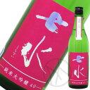 七水 純米大吟醸 山田錦 斗瓶囲い 720ml