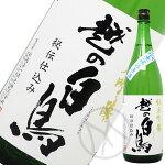越の白鳥純米吟醸仕込み22号無濾過原酒1800ml