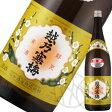 越乃寒梅 別撰(吟醸酒)1800ml
