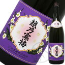 越乃寒梅 特撰(吟醸酒) 1800ml