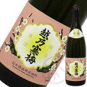 越乃寒梅 純米大吟醸酒 無垢 1800ml