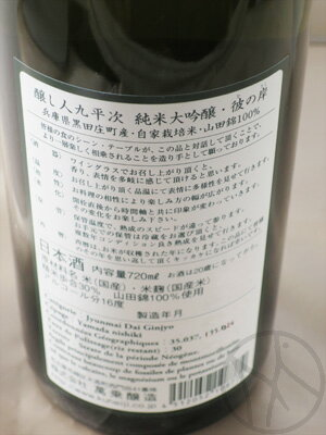 醸し人九平次 純米大吟醸 彼の岸 720ml【...の紹介画像2