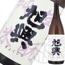 旭興 きもと純米 磨き八割八分(火入) 1800ml