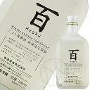 旭興 貴醸酒「百」 720ml