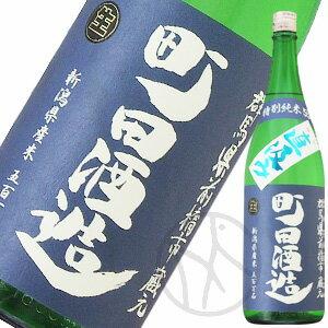 町田酒造 特別純米55 直汲み 五百万石 生酒1800ml