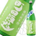 町田酒造 特別純米美山錦 にごり生酒 1800ml