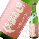 町田酒造 純米吟醸55 雄町 直汲み生酒 720ml
