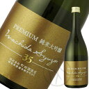 町田酒造 35 純米大吟醸山田錦プレミアム(生酒) 720ml