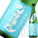 町田酒造 特別純米 直汲み 五百万石生酒 720ml