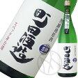 町田酒造 無濾過生原酒(スペック非公開)ましだやコレクション2017(白)1800ml
