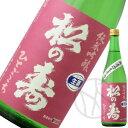 松の寿 純米吟醸ひとごこち 無濾過生原酒 720ml