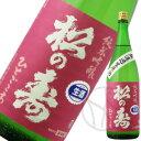 松の寿 純米吟醸ひとごこち 無濾過生原酒 1800ml