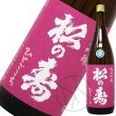 松の寿 純米吟醸ひとごこち(火入) 1800ml