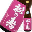 松の寿 純米吟醸ひとごこち(火入) 720ml