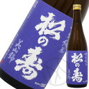 松の寿 特別純米 美山錦 720ml