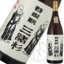 三諸杉 菩提もと(ぼだいもと)純米酒 720ml