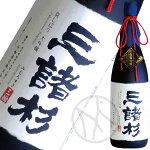 三諸杉袋搾り大吟醸金賞受賞酒1800ml【専用桐箱入】