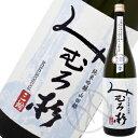 みむろ杉 純米吟醸 山田錦 無濾過生酒 1800ml