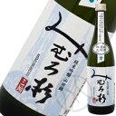 みむろ杉 純米吟醸 山田錦 無濾過生酒 720ml