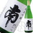 南 純米吟醸酒(火入れ)1800ml