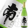 南 純米吟醸酒(火入れ)720ml