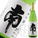 南 純米吟醸酒(火入) 720ml