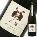 二兎 純米 萬歳70 生原酒 1800ml