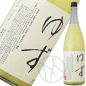 小林酒造『鳳凰美田 ゆず酒』